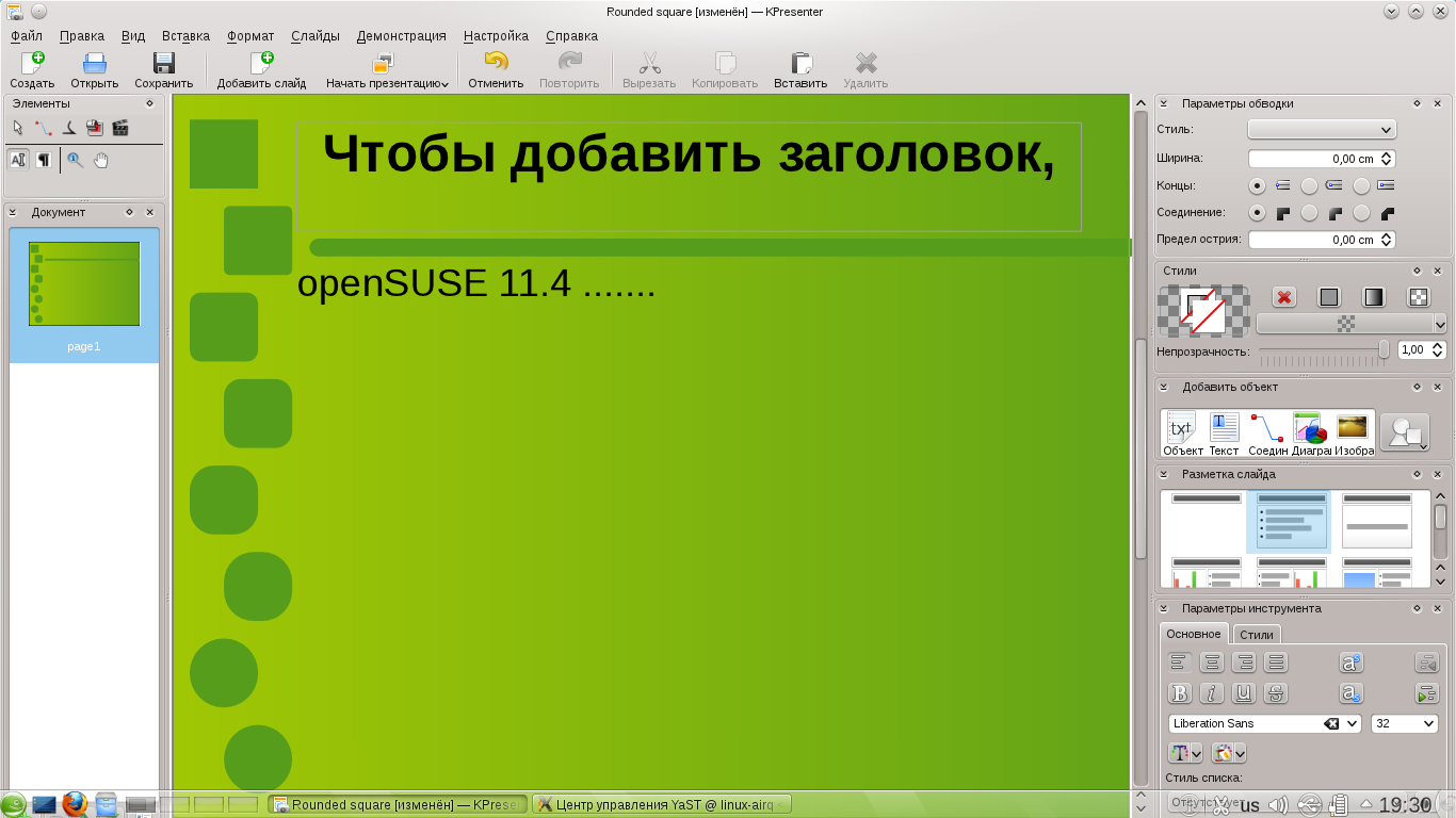 OpenSUSE114Kpresenter.png