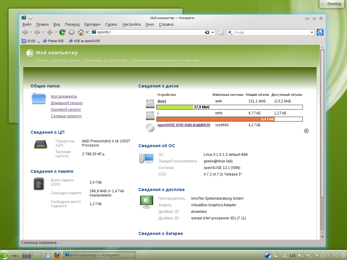 OpenSUSE 12 1 KDE Sysinfo.png