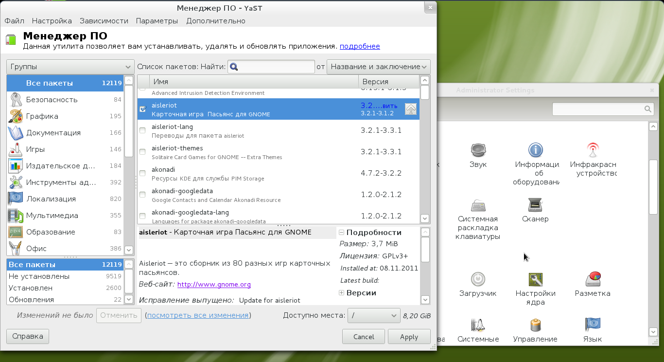 OpenSUSE 12.1 YaST GTK.png
