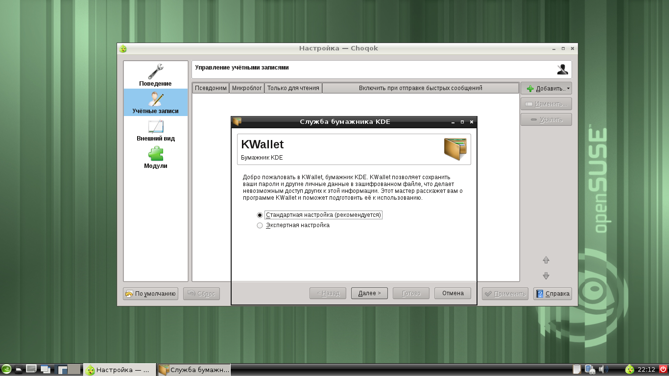 OpenSUSE114kde wallet lxde.png