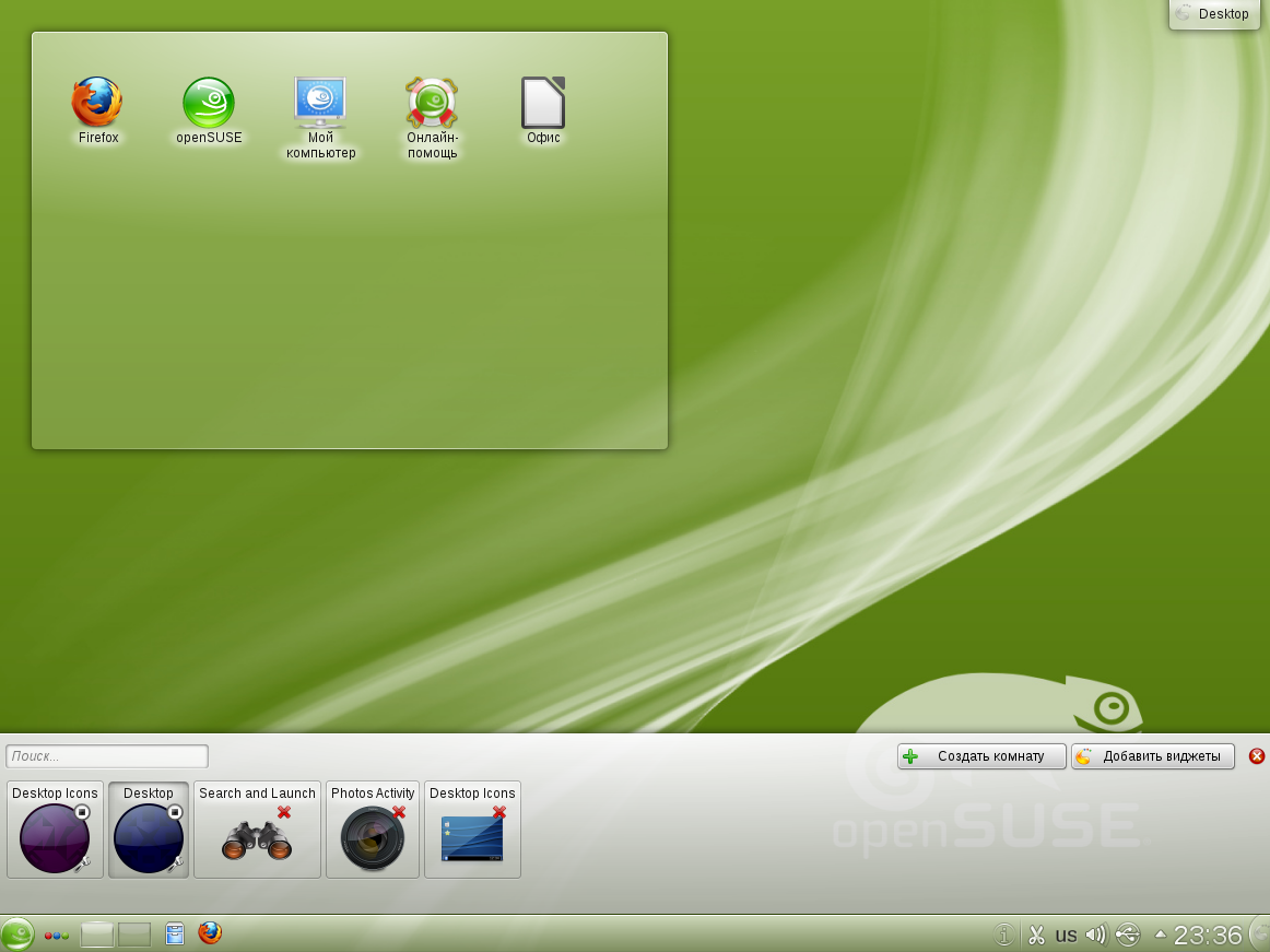 Opensuse-12.1-en-kde-activities.png