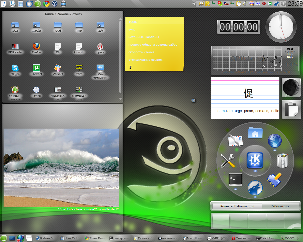 OpenSUSE1120 kde443 user picture.png