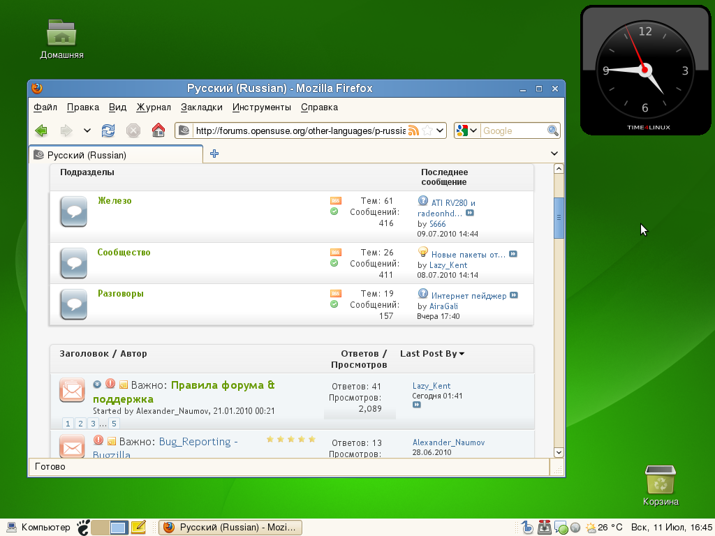 Opensuse112gnome.png