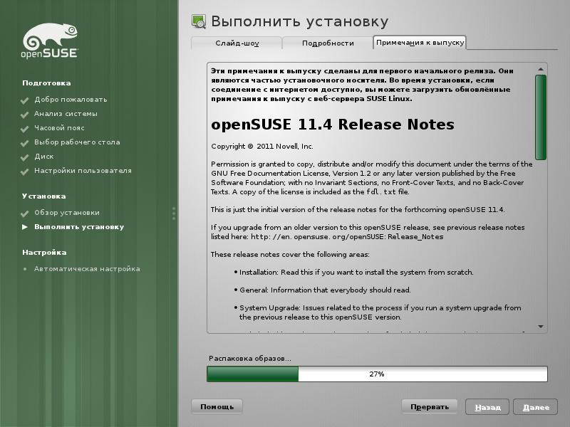 11.4 DVD installer-release notes.png