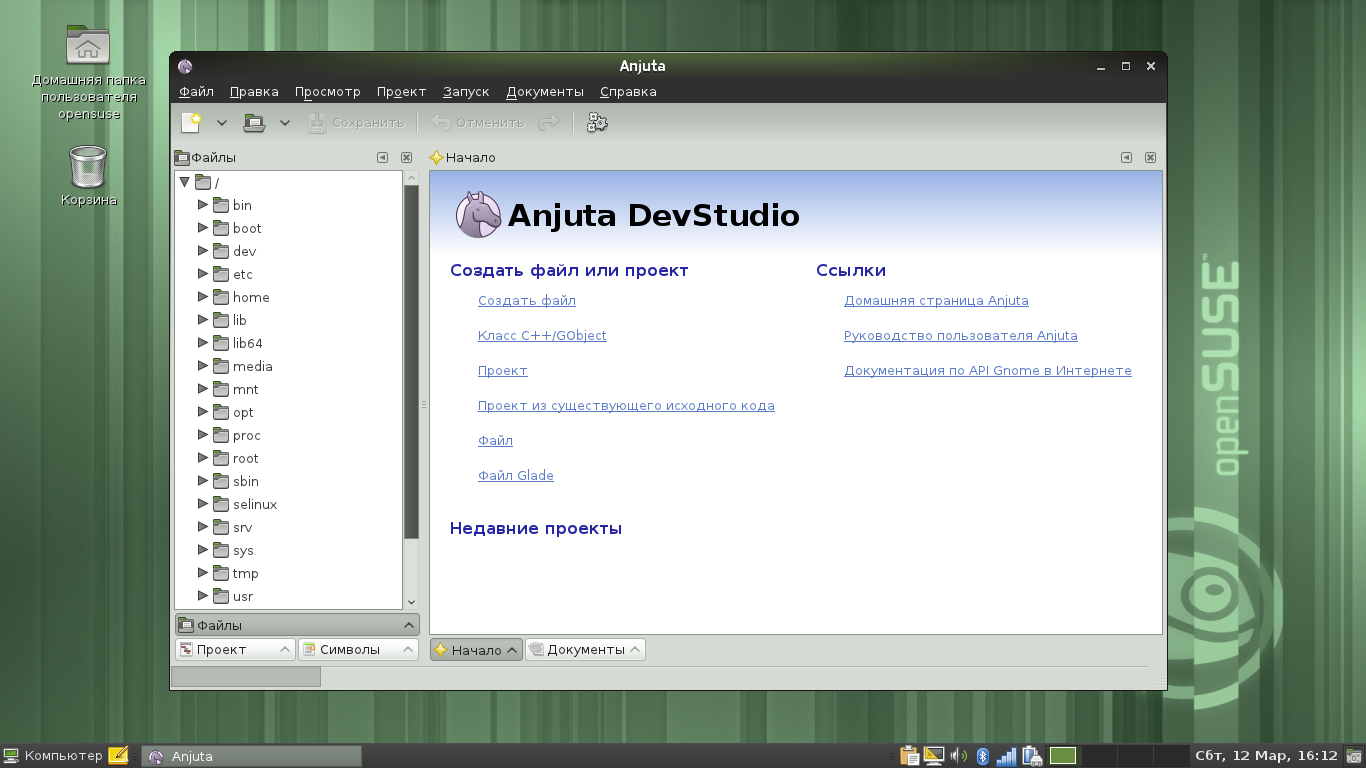 OpenSUSE114anjuta on lxde.png