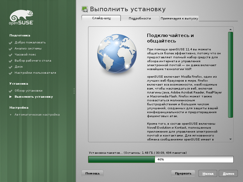 11.4 DVD installer-slideshow.png