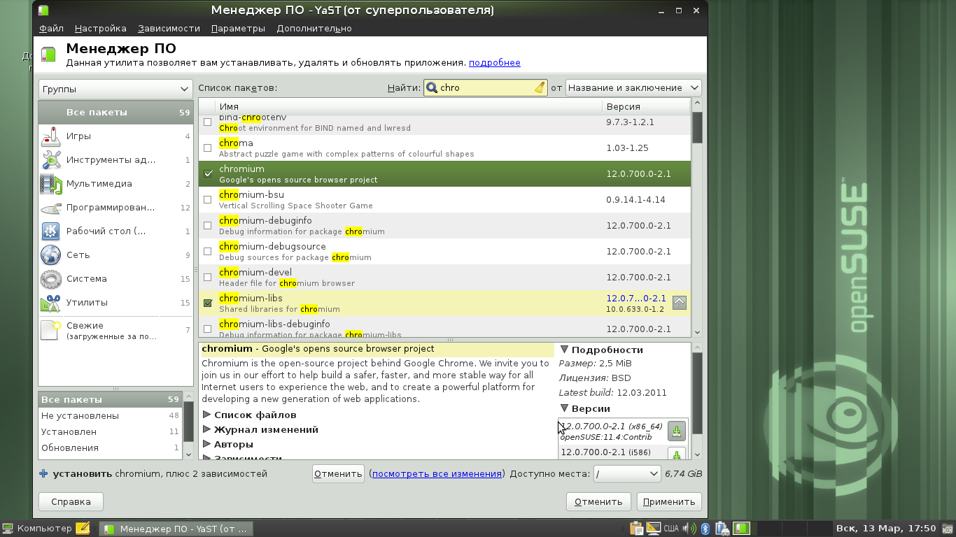 OpenSUSE114SoftwareManagementYaST.png