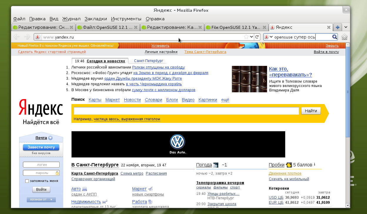 OpenSUSE 12.1 Firefox.png