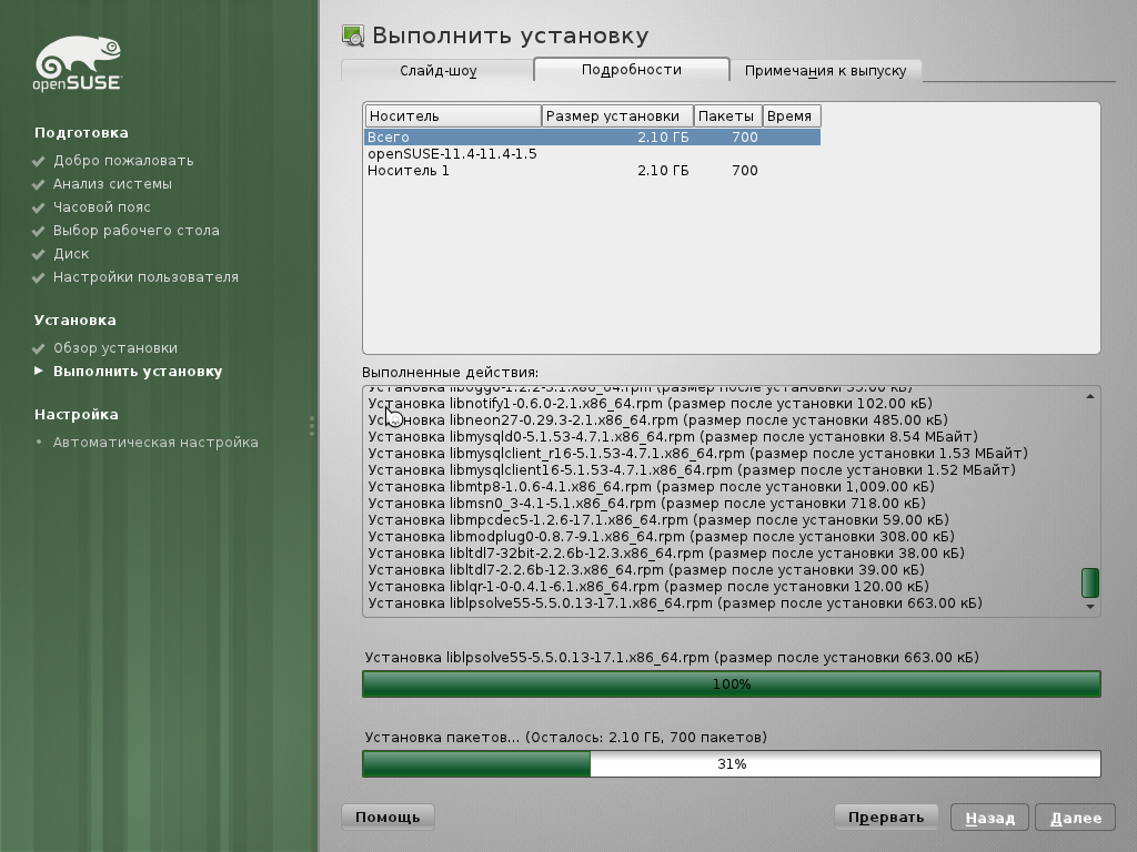 11.4 DVD installer-progress.png