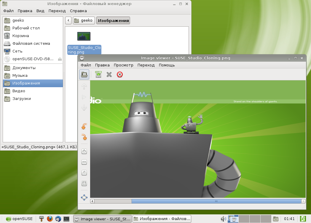 Файл:OpenSUSE 12.1 Xfce File Manager Image Viewer.png