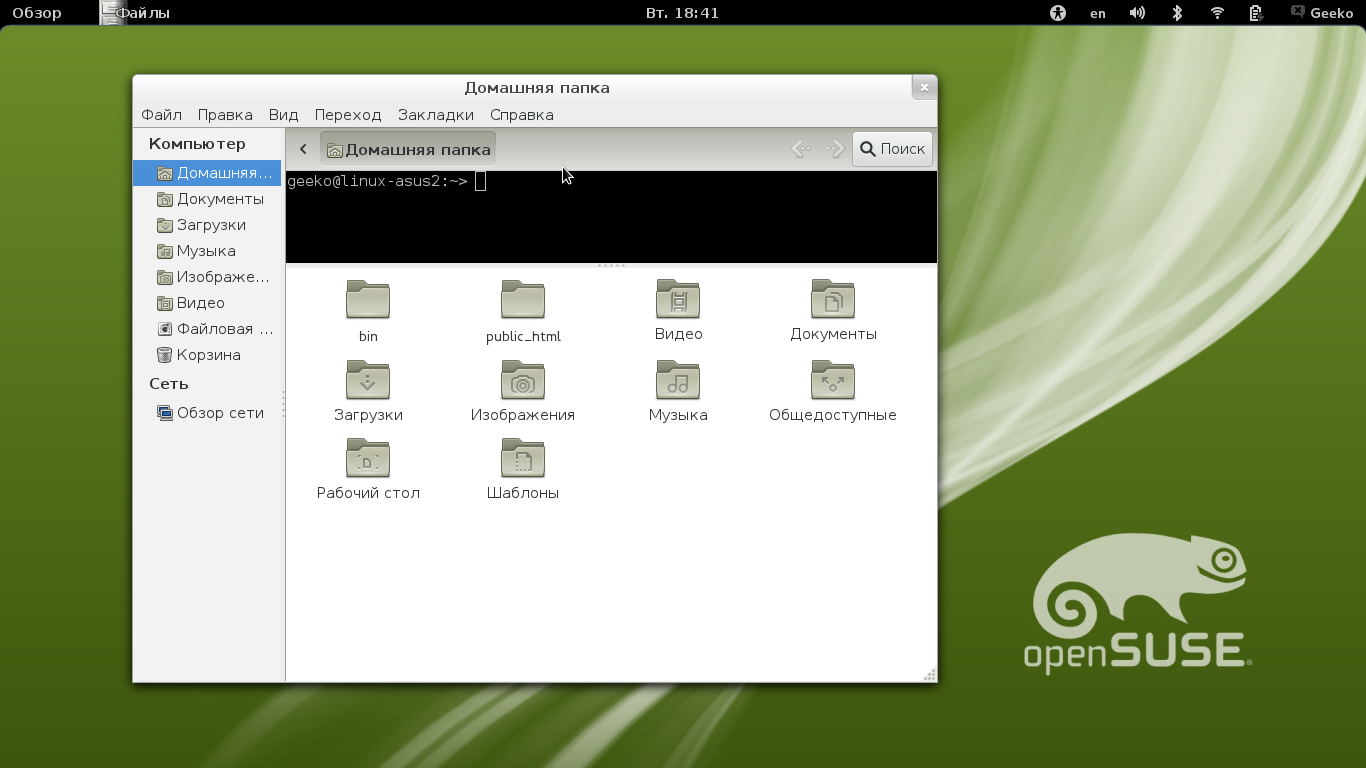 OpenSUSE 12.1 GNOME nautilus.png